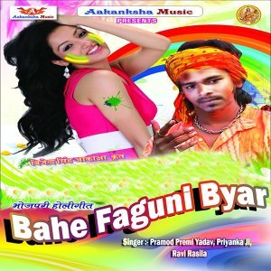Parmod Premi Yadav, Priyanka Ji, Ravi Rasila 歌手頭像