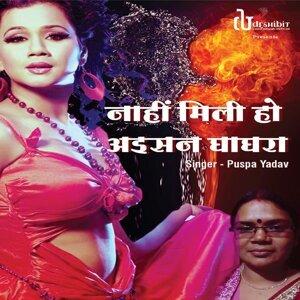 Pushpa Yadav 歌手頭像