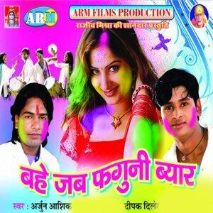 Dipak Diler, Arjun Aashiq, Aarti 歌手頭像
