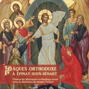 Chœur Du Séminaire Orthodoxe Russe & Sergey Volkov 歌手頭像