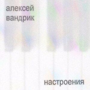 Алексей Вандрик 歌手頭像