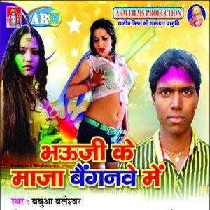 Babua Baleshwar, Amrita Dixit 歌手頭像