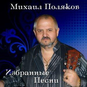 Михаил Поляков 歌手頭像