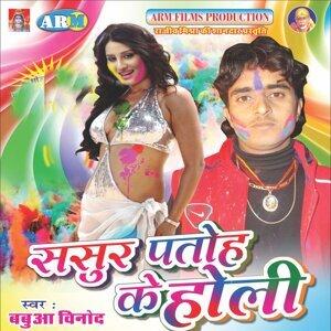 Babua Binod, Khushboo 歌手頭像