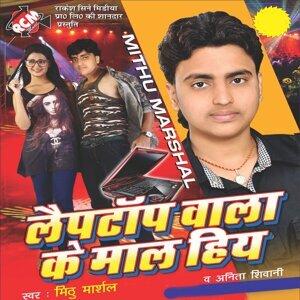 Mithu Marshal, Anita Shivani 歌手頭像