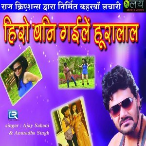 Ajay Sahani, Anuradha Singh 歌手頭像