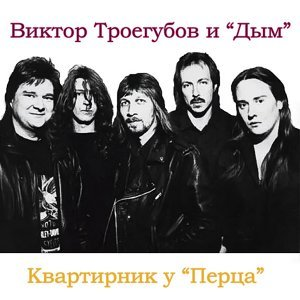 Виктор Троегубов, Группа Дым 歌手頭像