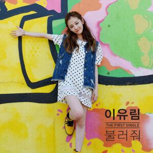 Lee Yu Rim 歌手頭像
