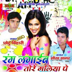 Chhotu Bihari, Puja Sharma, Saurav Sagar 歌手頭像