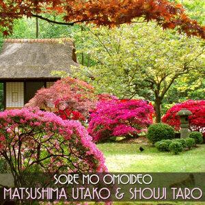 Matsushima Utako | Shouji Taro 歌手頭像