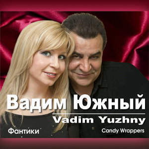 Вадим Южный 歌手頭像