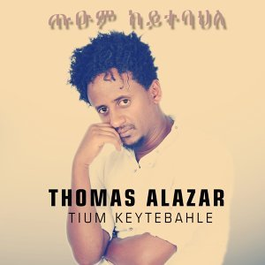 Thomas Alazar 歌手頭像