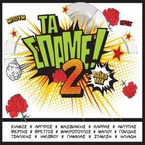 Ta Spame, Vol. 2 歌手頭像