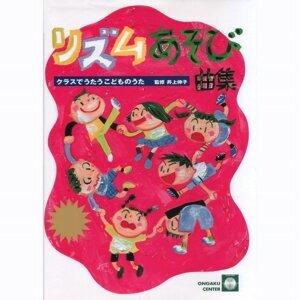 八王子ぞうれっしゃ合唱団,井上伸子&松崎順司 歌手頭像