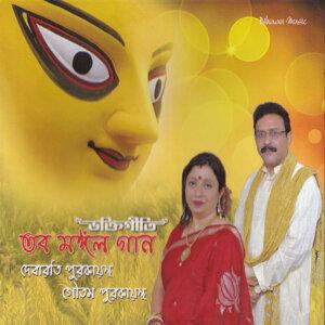 Debarati Purkayasthya, Goutam Purkayasthya 歌手頭像