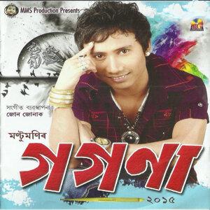 Montumoni Saikia,Nilakshi Neog,Sudakshina Das 歌手頭像