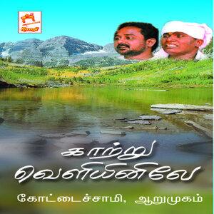 Kottaichamy,Arumugam 歌手頭像