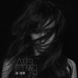 潘清華 (Ariel Pan) 歌手頭像