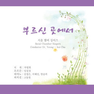 Seoul Chamber Singers 歌手頭像
