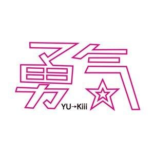 YU→Kiii 歌手頭像