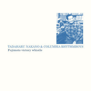 Tadaharu Nakano | Columbia Rhythmboys 歌手頭像