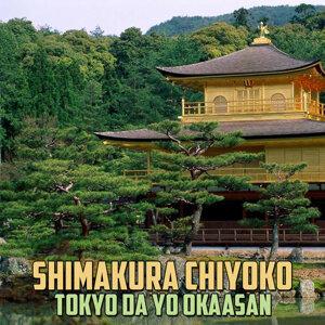 Shimakura Chiyoko 歌手頭像