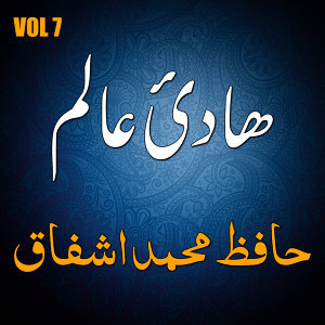 Hafiz Muhammad Ashfaq 歌手頭像