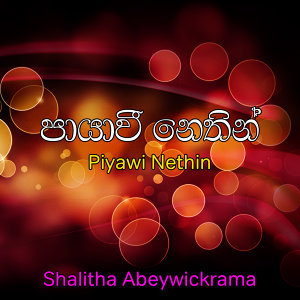 Shalitha Abeywickrama,Chandralekha Perera 歌手頭像