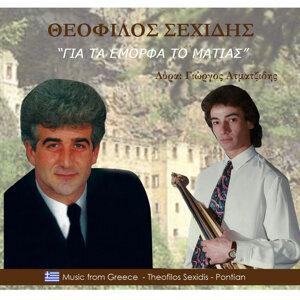 Θεόφιλος Σεχίδης 歌手頭像