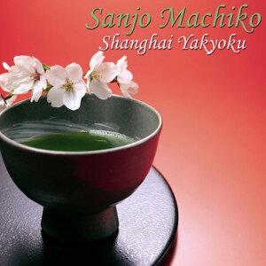 Sanjo Machiko 歌手頭像