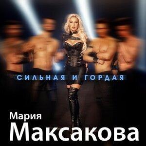 Мария Максакова 歌手頭像