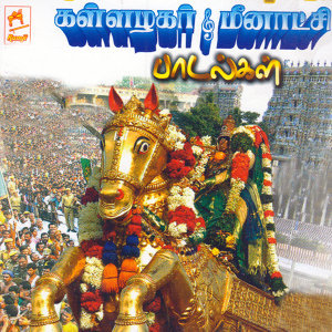 Padma Swaminathan 歌手頭像