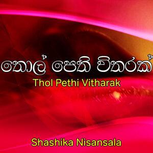 Shashika Nisansala,Jayantha Rathnayake,Jayasiri Amarasekara 歌手頭像