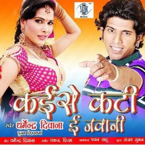 Dharmendra Diwana, Poonam Vishwakarma 歌手頭像