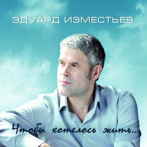 Эдуард Изместьев 歌手頭像