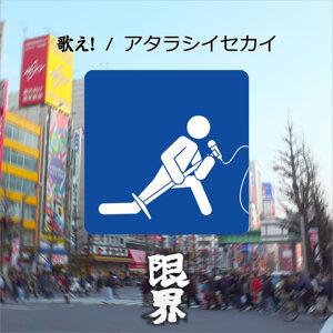 限界 (Genkai)