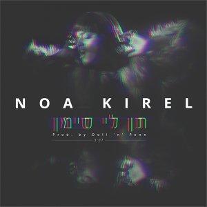 Noa Kirel 歌手頭像