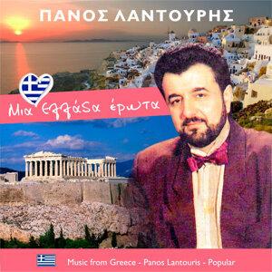 Panos Lantouris 歌手頭像