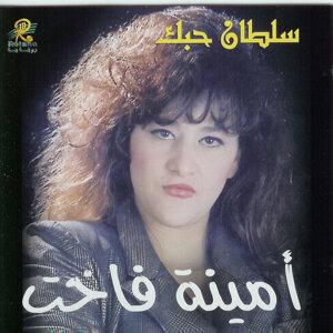 Amina Fakhet 歌手頭像