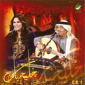 Mohammad Abdu & Ahlam Part 1 歌手頭像