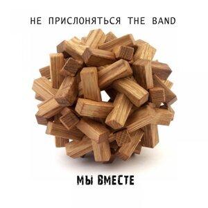 Не прислоняться The Band