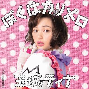 Tina Tamashiro 歌手頭像