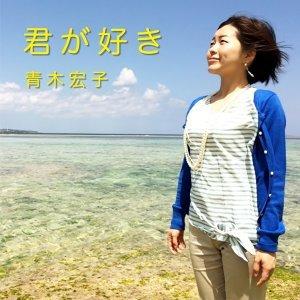 青木宏子 歌手頭像