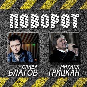 Слава Благов, Михаил Грицкан 歌手頭像