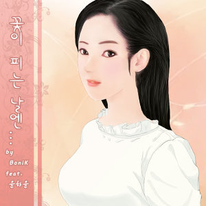 BoniK feat. Yoon Hayoon 歌手頭像