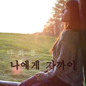 HeeKyung Na 歌手頭像