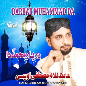 Hafiz Ghulam Mustafa Owaisi 歌手頭像