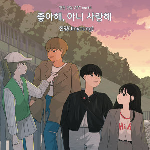 振永 (Jinyoung) 歌手頭像