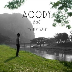 Aoody 歌手頭像