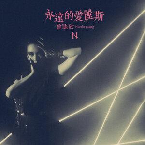 曾詠欣 (Nicola Tsang) 歌手頭像